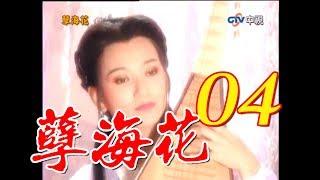 『孽海花』 第4集(趙雅芝、葉童、乾顧騰、江明、揚昇等主演)