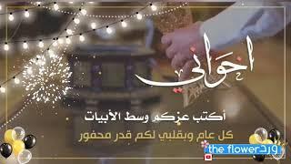 تهنئه العيد المبارك لاخواني 2020//تهنئه العيد لاصدقائي2020//تهنئه بمناسبه عيد الفطر, اغاني العيد,
