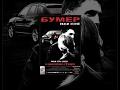 Download  Бумер Фильм Второй (фильм в Hd) MP3,3GP,MP4