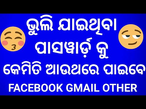 How to reset password of forget password on Facebook , gmail ,paytm and other    odia