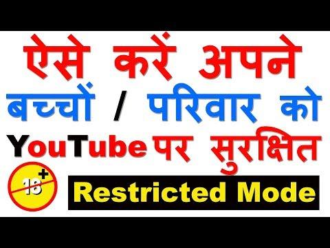 What is Restricted Mode on Youtube (ऐसे रखें अपने बच्चों / परिवार को यूट्यूब पर सुरक्षित) ON/OFF