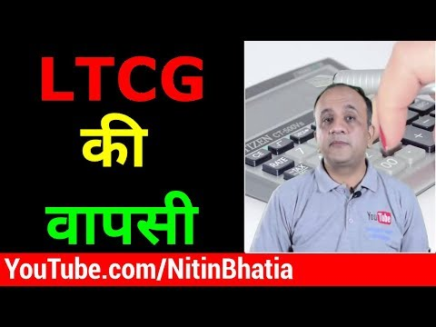 LTCG or Long Term Capital Gain Tax on Stocks and Equity Mutual Funds