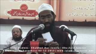 Tableegi Jamat se Ahle Hadees tak ka safar | Abu Zaid Zameer