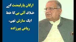 Corruption kay ilzamat Nawaz Sharif kay liye bara imtehan hain, Riaz Peerzada