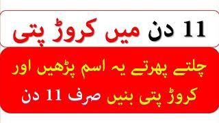 Wazifa For Money Rizq Mein Barkat Ki Dua Wazifa For Rich Wealth