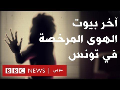 Xxx Mp4 من داخل آخر بيوت الدعارة المرخصة في تونس 3gp Sex