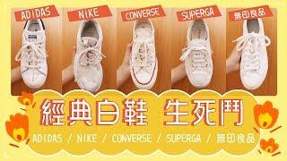 經典白鞋生死鬥:CONVERSE/SUPERGA/無印良品/NIKE/ADIDAS