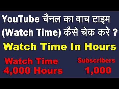 How To Check Youtube Channel Watch Time In Hours