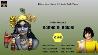 Kanha Ki Bawri    Diksha Sharma    Krishan Bhajan 2020    Master Music