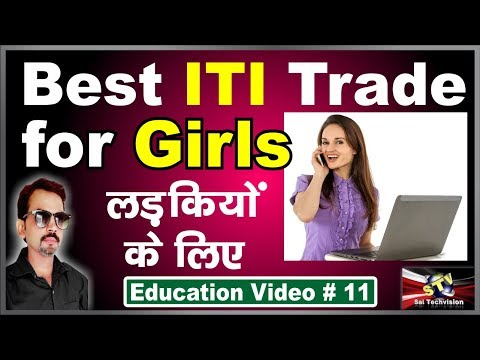 Best ITI Trade for Girls Full Details in Hindi (Educational Video) #11