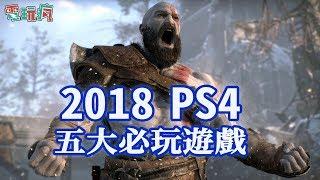 2018 年 PS4 五大必玩遊戲!【私心瘋】