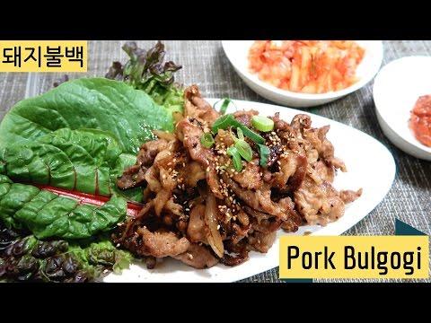 How to make Korean Pork Bulgogi | 돼지불백