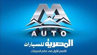 بعد مرور 25 سنة المصرية للسيارات ... عربية هدية لكل مشتري - Elmasrya elsayarat