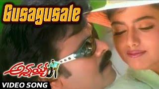 Gusagusale Full Video Song    Annayya    Chiranjeevi, Soundarya, Raviteja