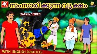 Malayalam Story for Children - ജലകന്യക നിധി | Treasure of