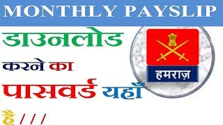 HUMRAAJ APP FOR INDIAN ARMY: हमराज एप्प WHAT IS PASSWORD TO DOWNLOAD MONTHLY ARMY PAYSLIP