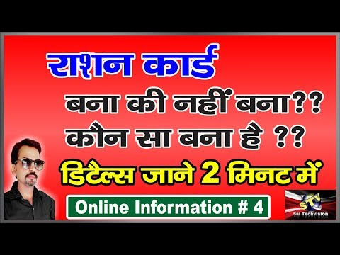 how to check ration card status 2017 |Hindi/Urdu|