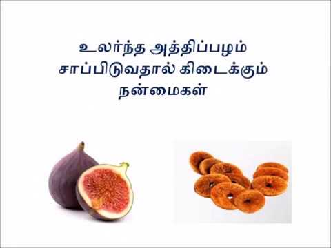 Athipazham Benefits of dry figs Tamil