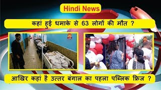 Download Hindi News | Afternoon | 18th August 2019 | SK Live News | North Bengal & Sikkim News Video