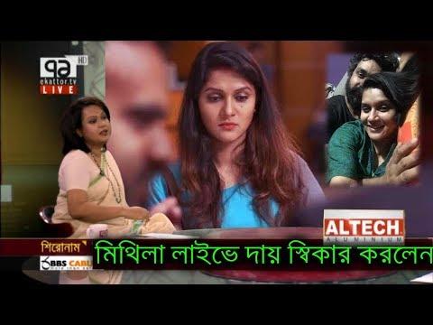 Xxx Mp4 মিথিলা লাইভে দায় স্বিকার করলেন Mithila Fahmi Video SS BANGLA NEWS 3gp Sex