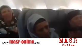 الفيديو اللي خلا طيارين مصر للطيران يلطمو - ضحك السنين