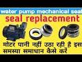 0.5 hp motor seal replacement |water pump seal installation