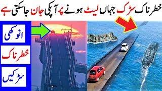 Kyaa Aap in Roads Par Gari Chala Sakty hen? |  Most Dangerous Roads