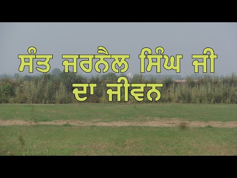 GIANI THAKUR SINGH -The Real Story Of Sant Jarnail Singh Khalsa Bhindrawale