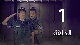 مسلسل 7 ارواح | الحلقة الاولي - Saba3 Arwa7 Episode 01