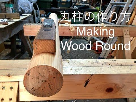 宮大工が職人技で丸柱を作る Making Wood Round using Japanese Hand Planes