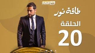 Episode 20 - Taqet Nour Series    الحلقة العشرون -  مسلسل طاقة نور