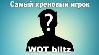 Самый хреновый игрок Wot Blitz