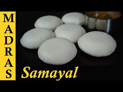 Soft Idli Recipe | Soft Idli Batter Recipe in Tamil | Idli Maavu Recipe | Kushboo Idli Recipe