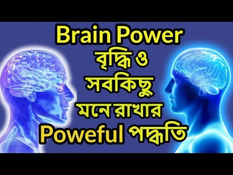 How to improve memory power in bangla   improve your brain power in 5 minitues