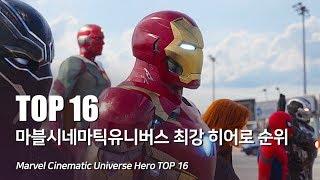 마블 시네마틱 유니버스 최강 히어로 순위 top 16 - 아이언맨부터 블랙팬서까지 - Marvel Cinematic Universe Avengers Hero top 16