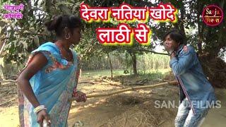 Comedy video || देवरा नतिया खोदे लाठी से || Dewara natiya khode lathi se || Khesari 2, Neha ji