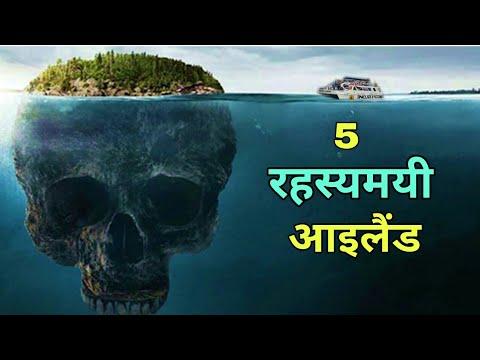 5 Most Mysterious Islands in The World   5 सबसे खतरनाक और रहस्यमय आइलैंड