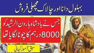 Behlol Dana Aur Machli Faroosh (Fisher Man) | Urdu Story | Moral Stories Urdu-Hindi | Islamo Pedia