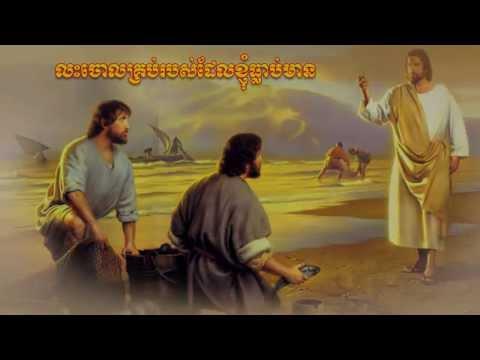 khmer christian songs 2015 ( លះចោលគ្រប់របស់ដែលខ្ញុំធ្លាប់មាន )