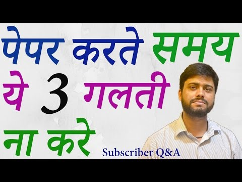 How To Attempt Exam Paper,  3 Mistake Of Examination