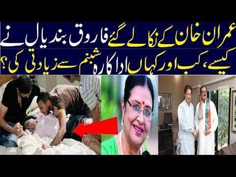 Imran Khan Spell Out Rapist Farooq Bandyal|HD VEDIO|Hindi|Urdu|
