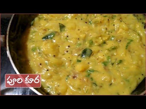 Poori curry in telugu