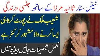 Sania Mirza Kay Sath Jinsi Darindagi ka Waqya | Sania MIrza and Shoaib Malik | Spotlight