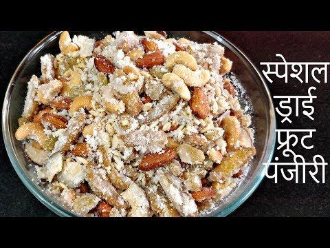 Dry Fruit Panjiri | जम्मू की स्पेशल ड्राई फ्रूट पंजीरी