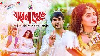 Jabena Chere | যাবেনা ছেড়ে | Apu Aman | Priyanka Biswas | Abak | Heme | Bangla New Song 2019