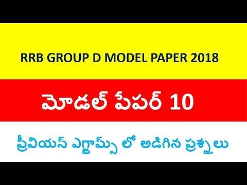 RRB Group D model paper in telugu part 10