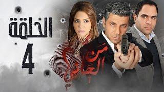 مسلسل من الجاني؟ HD  - الحلقة الرابعة - Man Elgani Series Eps 04