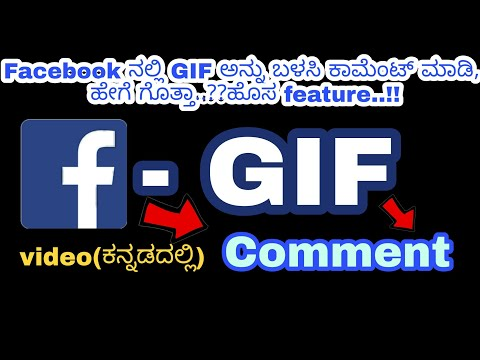 Comment using GIF in facbook|New Feature from Facebook|Andriod|How to Comment GIF in Facebook|Tricks