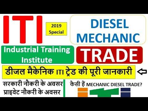 Xxx Mp4 ITI Diesel Mechanic कोर्स पूरी जानकारी ITI Diesel Mechanic Trade What Is Diesel Mechanic 3gp Sex