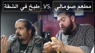 لحم بالموز.. ومرقوق مكسيكي! ماذا يأكل المبتعثون العرب في أمريكا؟ What do Arabs living in the US eat?